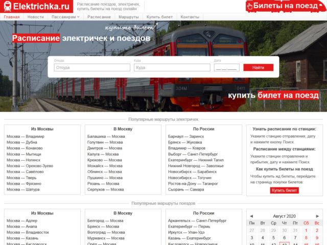 Elektrichka.ru